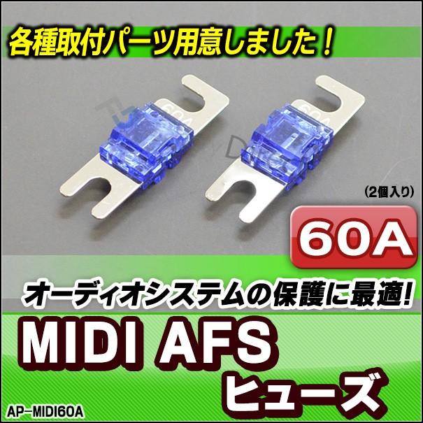 ap-midi60a MIDIヒューズ AFSヒューズ 60A x2個 ...
