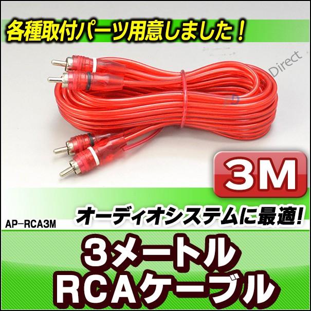 ap-rcam RCA 3mケーブル カーオーディオDIYユーザ...