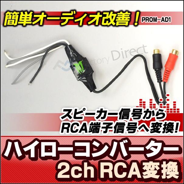 PROM-AD1 スピーカー出力→RCA変換 2chハイローコ...