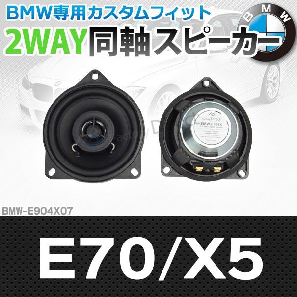 FD-BMW-E904X07 X5シリーズ E70 X5 (前期後期) 4i...