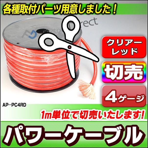 ap-pc4rd-cut 4ゲージ 4GA レッド 1m単位切売(1m...