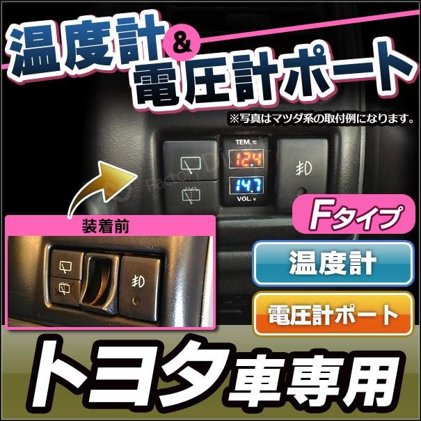 送料無料 USB-TO Fタイプ トヨタ車系 温度計&電圧...