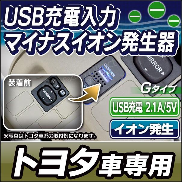 送料無料 USB-TO Gタイプ TOYOTA トヨタ車系 USB...