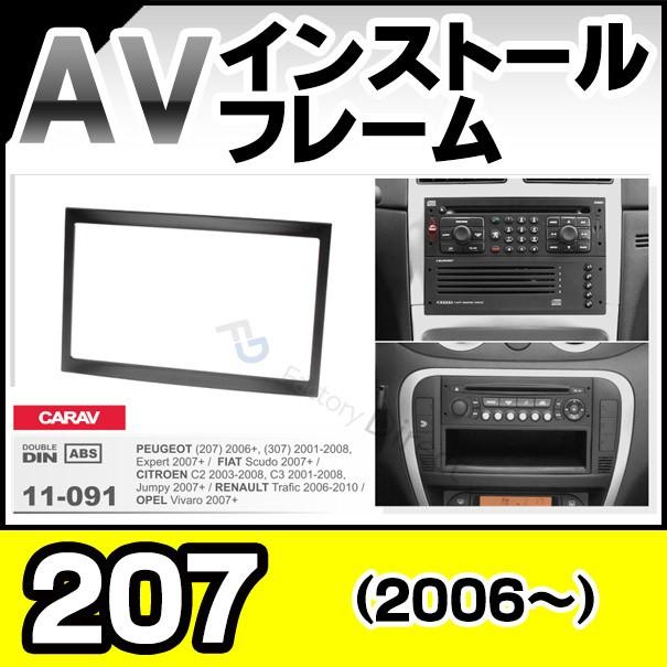 CA-PE11-091B 2DIN 207(2006〜) Peugeot プジョー...