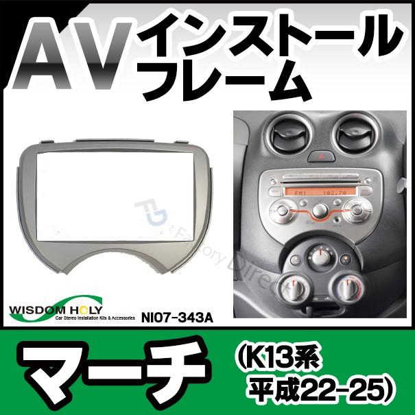 WI-NI07-343A AVインストールキット 日産 March ...