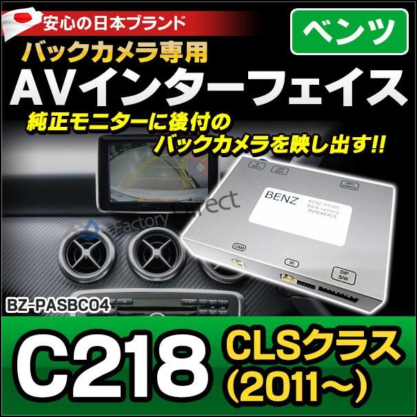 BENZ PAS BC04 CLSクラス C218 (2011 02以降) Mer...