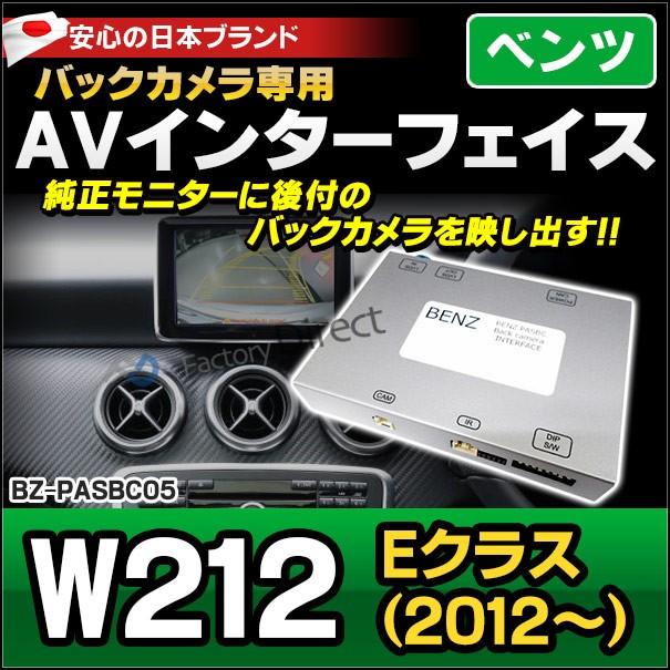 BENZ PAS BC05 Eクラス W212 (2012 05以降) Merce...