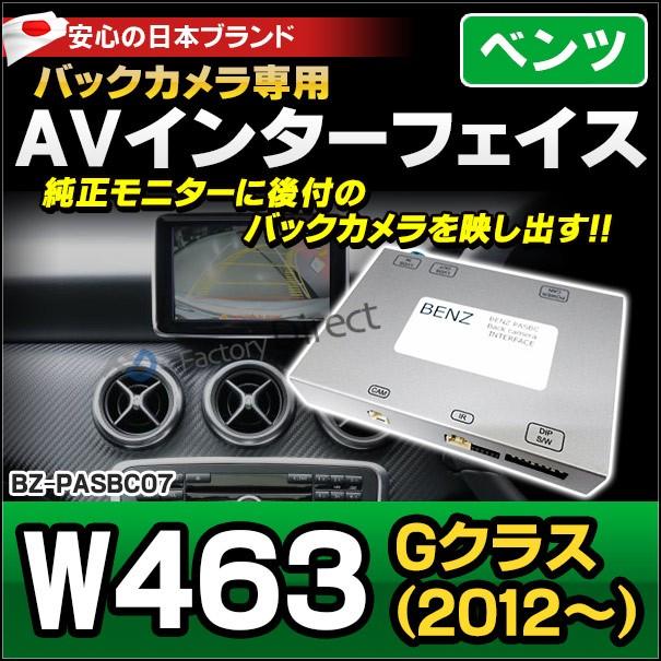 BENZ PAS BC07 Gクラス W463 (2012 08以降)ゲレン...