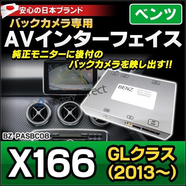 BENZ PAS BC08 GLクラス X166 (2013 04以降) Merc...