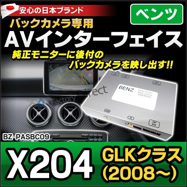 BENZ PAS BC09 GLKクラス X204 (2008 10以降) Mer...