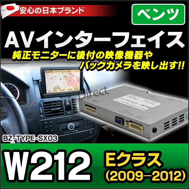 BENZ TYPE SX03 AVインターフェイス Eクラス W212...