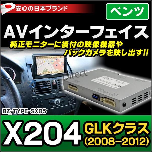 BENZ TYPE SX05 AVインターフェイス GLKクラス X2...