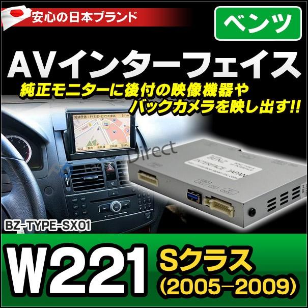 BENZ TYPE SX06 AVインターフェイス Sクラス W221...