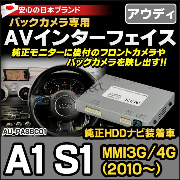 AUDI PAS-BC01 A1(MMI 3G 4G 2010以降 HDDナビ装...