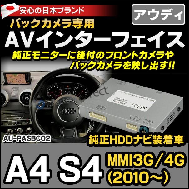 AUDI PAS-BC02 A4 S4 RS4(MMI 3G 4G 2010以降 HDD...