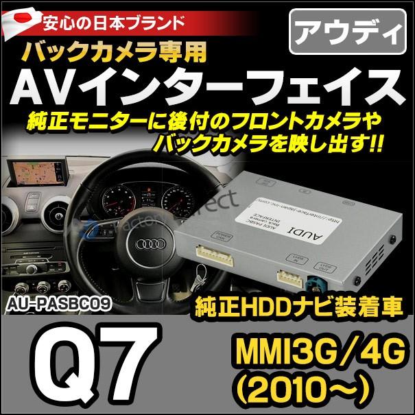 AUDI PAS-BC09 Q7(MMI 3G 4G 2010以降 HDDナビ装...