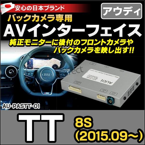 AUDI PAS-TT バックカメラインターフェイスTT(8S ...
