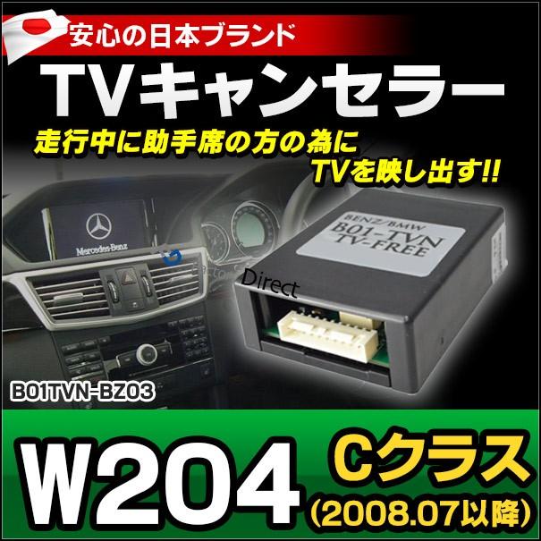 B01TVN-BZ03 ベンツ TVキャンセラー TVフリー Cク...