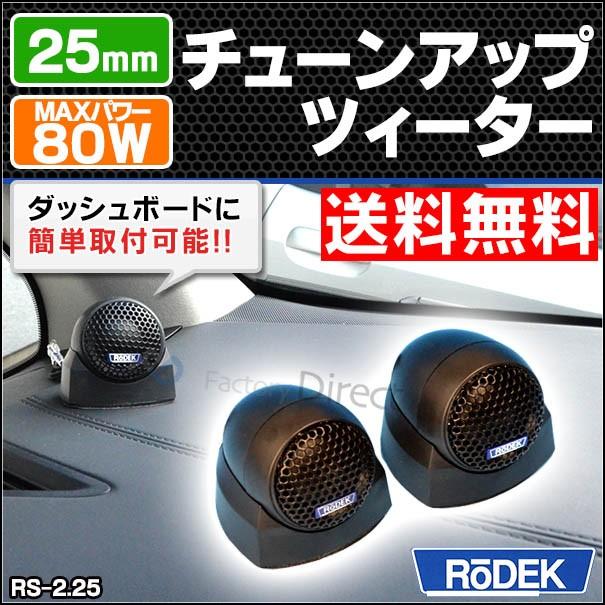 RO-RS225 25mmチューンアップツィーター 車両音響...