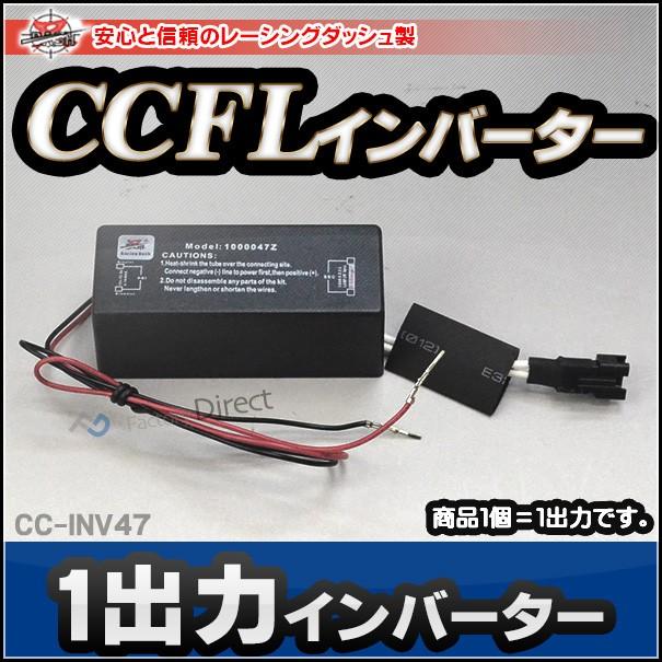 CC-INV47 CCFL・冷陰極管イカリング専用インバー...