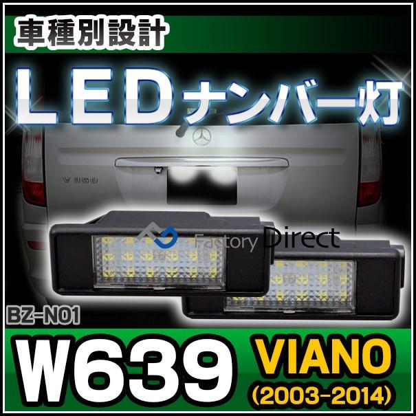 LL-BZ-N01 Viano W639(2003-2014)LED ナンバー灯 ...