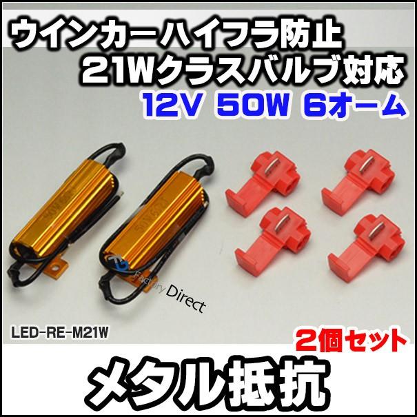 LED-RE-M21W 21W級バルブハイフラ防止メタル抵抗 ...