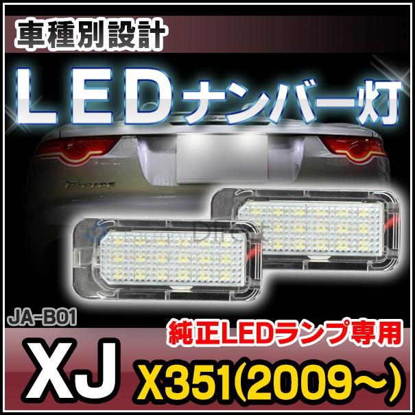 LL-JA-B01 XJ(X351 2009以降 純正LEDナンバー灯専...