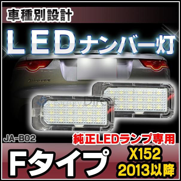 LL-JA-B02 F-Type Fタイプ(X152 2013以降 純正LED...