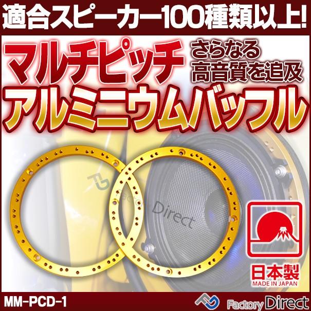 送料無料 MM-PCD-1 M&M DESIGN 日本製 マルチピッ...