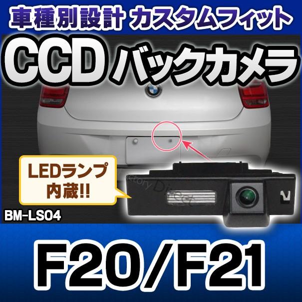 RC-BM-LS04 SONY CCD バックカメラ BMW 1シリーズ...