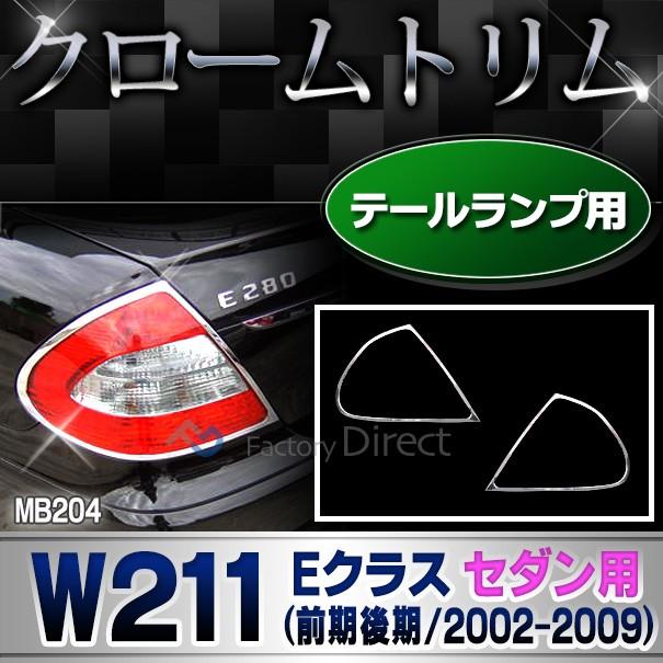 RI-MB204-02 テールライト用 クロームメッキトリ...