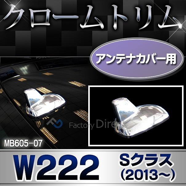 RI-MB605-07 アンテナカバー用 Sクラス W222(2013...