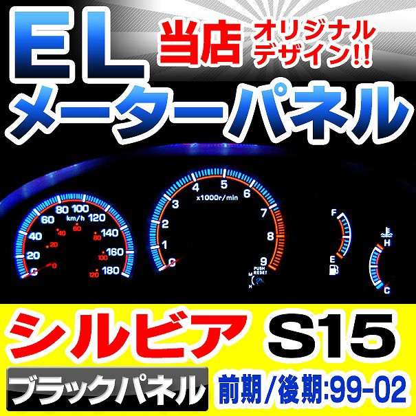 EL-NI03BK ブラックパネル Silvia シルビアS15(19...