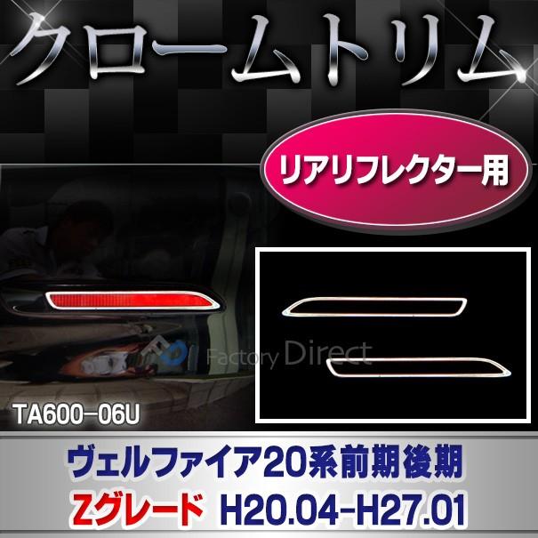 RI-TA600-06S リアリフレクター用  VELLFIRE ヴェ...