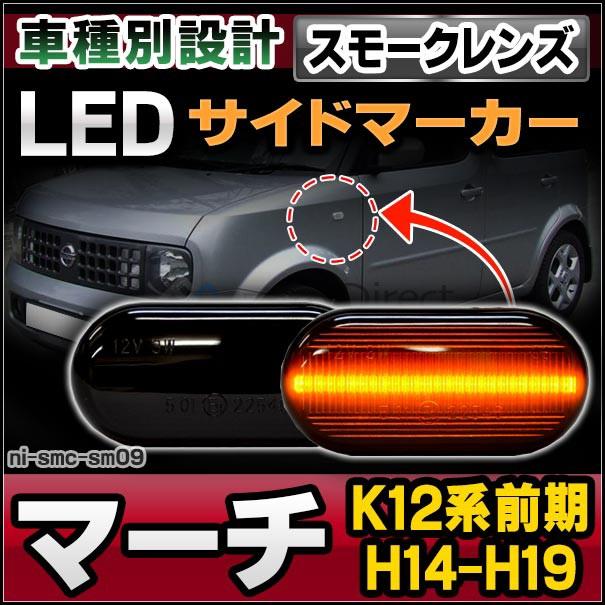ll-ni-smc-sm09 スモークレンズ March マーチ(K12...