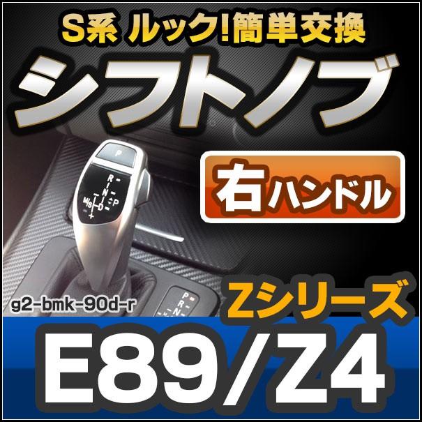 ll-g2-bmk-90d-r BMW S系 Look !! シフトノブ 右...