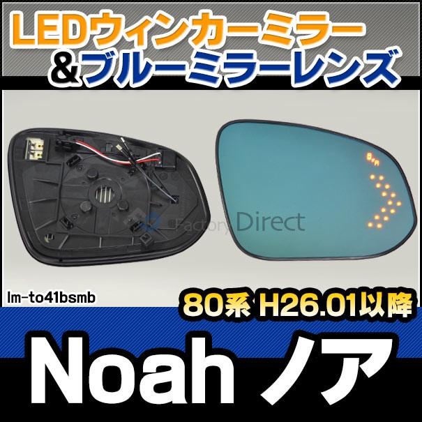 lm-to41bsmb(BSM内蔵) Noah ノア (80系  H26.01以...
