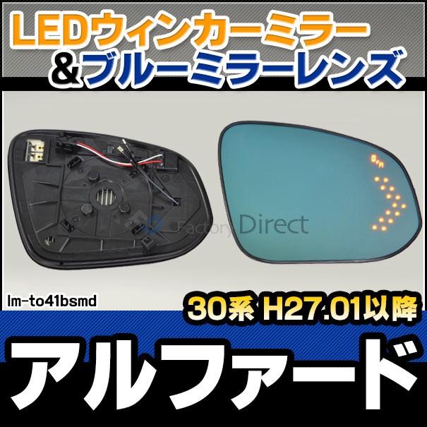 lm-to41bsmd(BSM内蔵) Alphard アルファード (30...