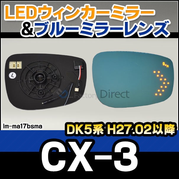 lm-ma17bsma (BSM内蔵) CX-3 (DK5系 H27.02以降 2...