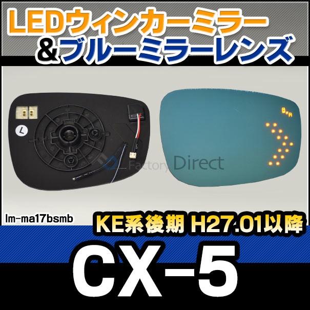 lm-ma17bsmb (BSM内蔵) CX-5 (KE系後期 H27.01以...