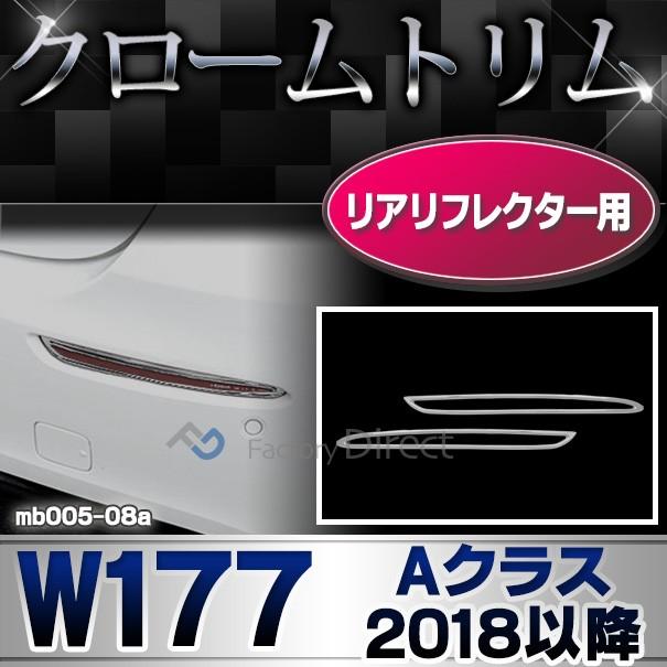 ri-mb005-08a リアリフレクター用 Aクラス W177 (...
