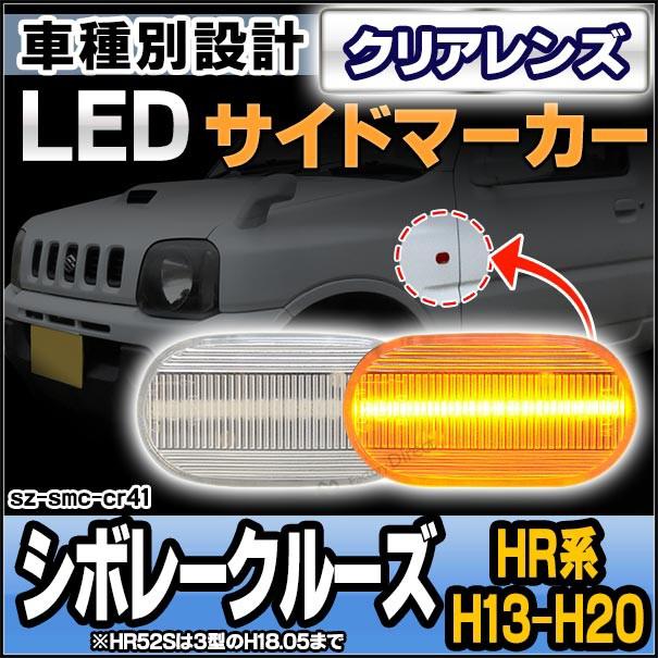 ll-sz-smc-cr41 クリアレンズ Chevrolet Cruze シ...