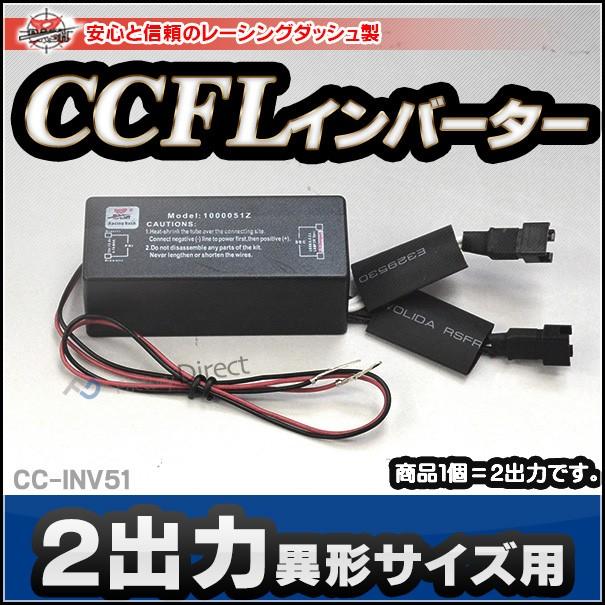 CC-INV51 CCFL・冷陰極管イカリング専用インバー...