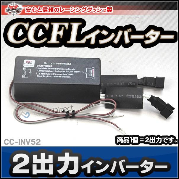 CC-INV52 CCFL・冷陰極管イカリング専用インバー...