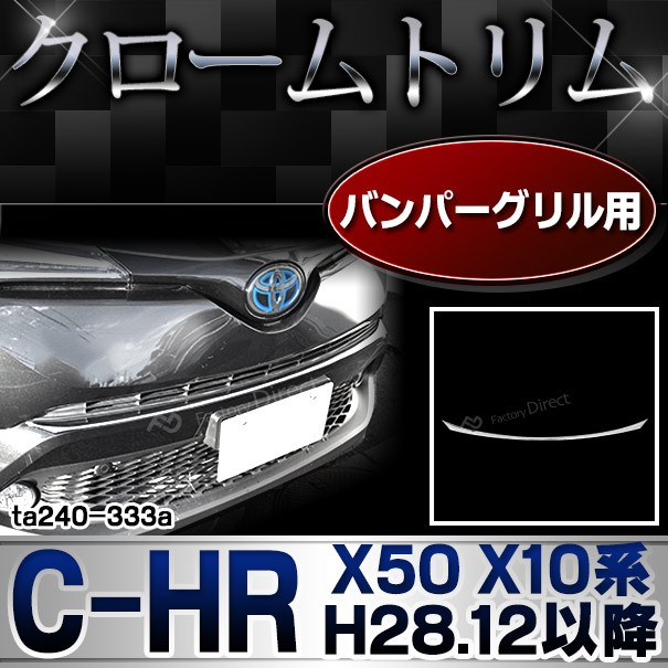 ri-ta240-333a バンパーグリル用 C-HR シーエイチ...
