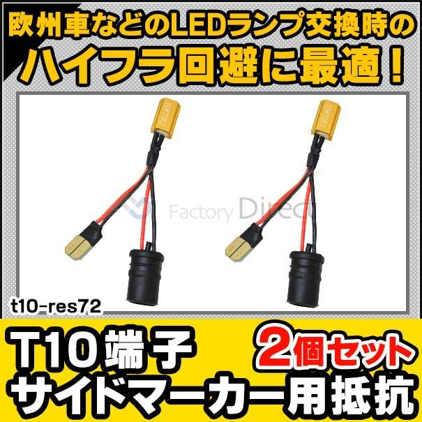 ll-t10-res72 T10端子 サイドマーカー用抵抗(2個...
