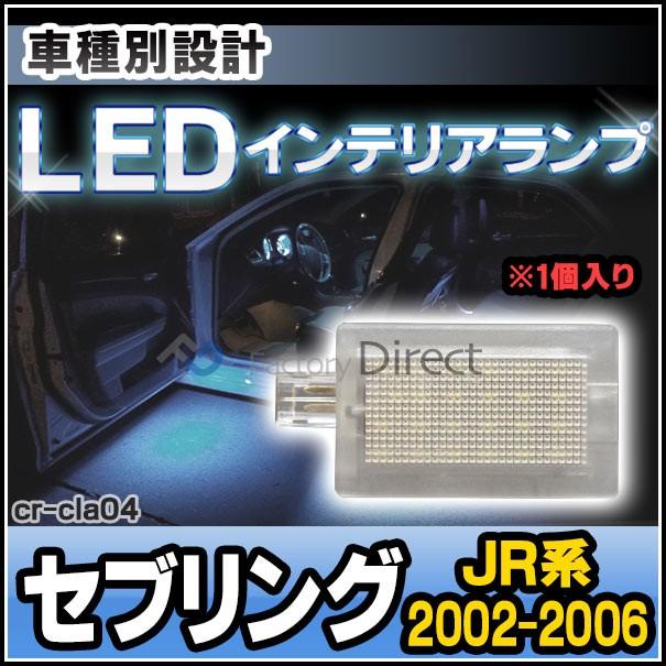 ll-cr-cla04 LEDインテリアランプ 室内灯 Chrysle...