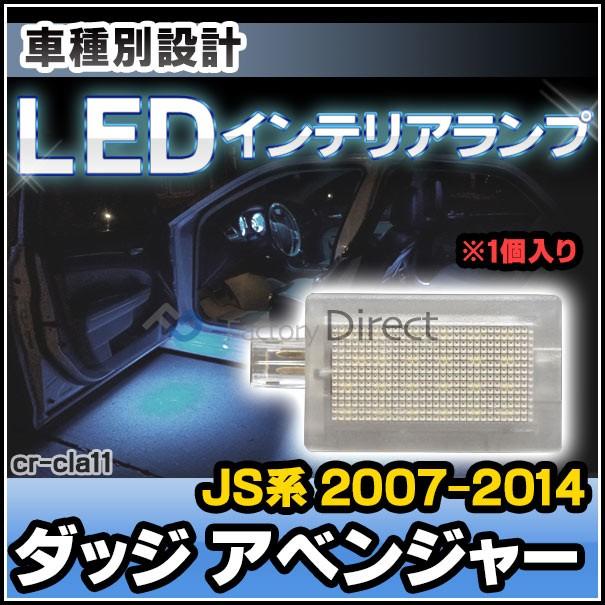 ll-cr-cla11 LEDインテリアランプ 室内灯 Dodge A...