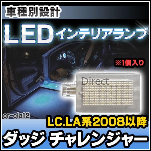 ll-cr-cla12 LEDインテリアランプ 室内灯 Dodge C...