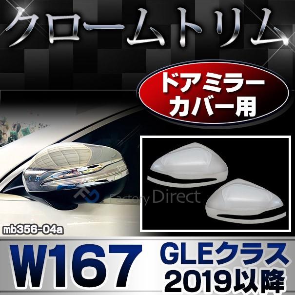 ri-mb356-04 ドアミラーカバー用 GLEクラス W167 ...